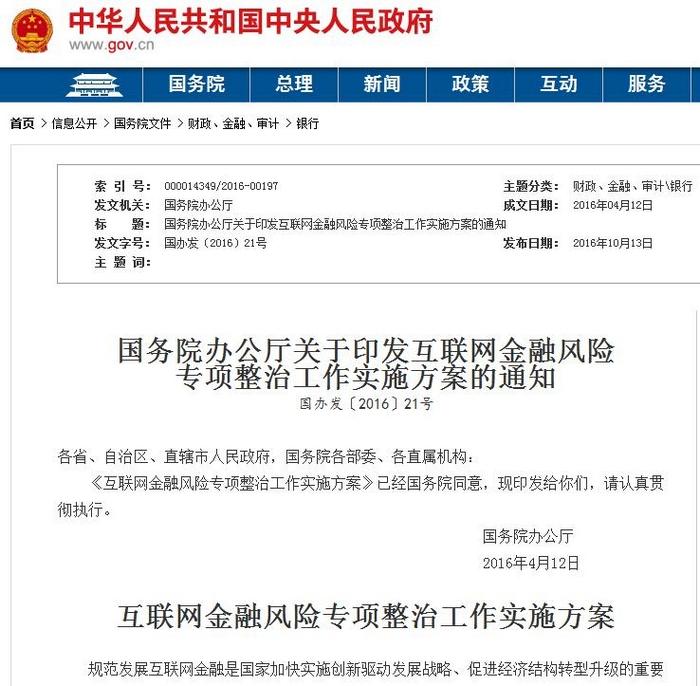 国务院办公厅发布《关于印发互联网金融风险专项整治工作实施方案的通知》