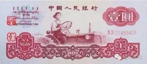 第三套人民币中的一元