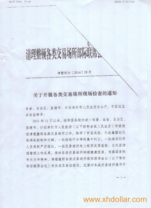 证监会28号文