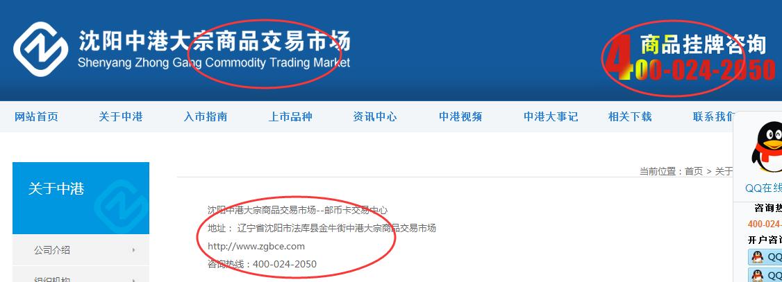 中港大宗官网截图