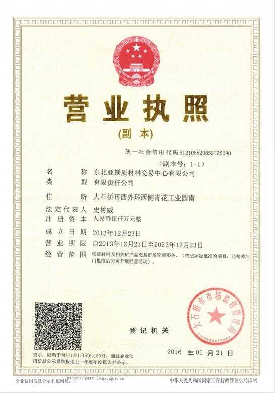 东北亚镁质材料交易中心营业执照