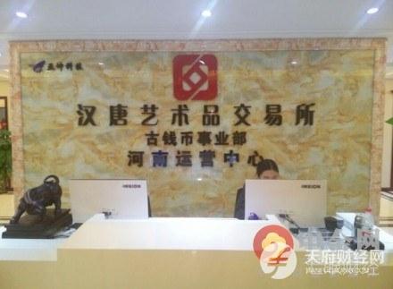 汉唐艺术品交易所