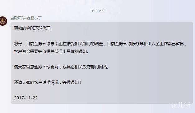 金殿环球成都被抓,深圳公司人去楼空(现场图)