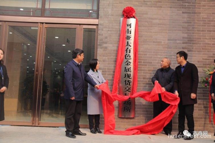河南亚太有色金属现货交易场所28日正式揭牌