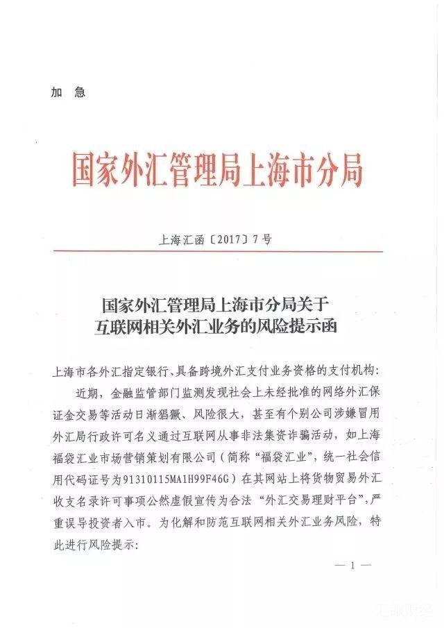 """外汇管理局上海分局要求金融机构打""""拒绝非法外汇交易,远离网络炒汇业务""""标语"""