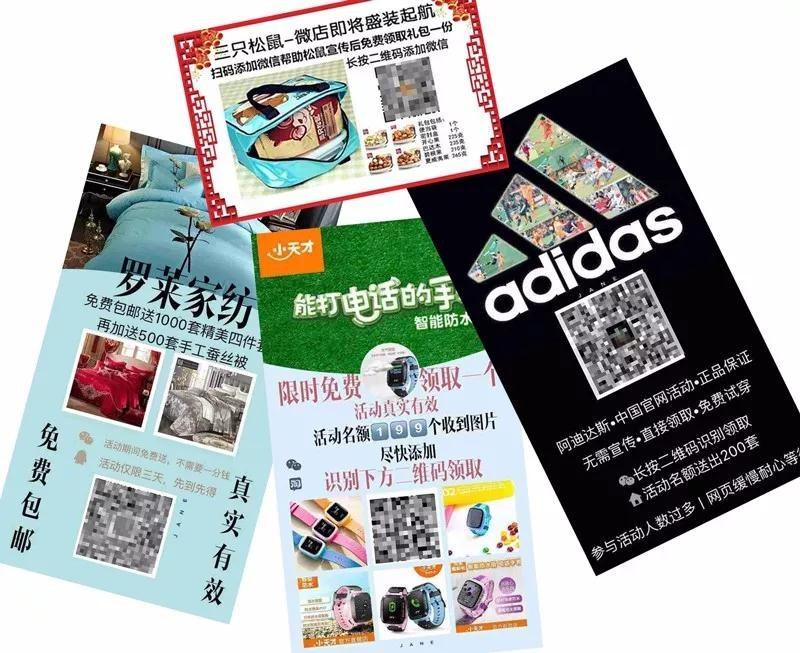 """微信骗术曝光:警惕网络""""免费送""""欺诈骗局"""
