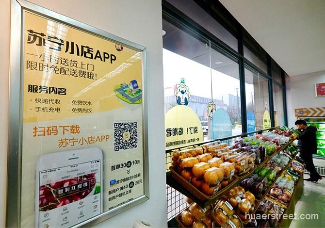 解决市民一日三餐并提供闪送服务 新型社区网红店面市