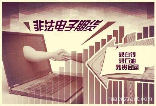 投资者资金被盗牵出窝案:四川玖鑫大宗伪造政府批文 设立对赌平台