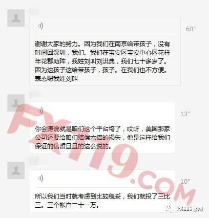 甲阳国际受害者聚集深圳市公安局报案,70多岁老夫妇被骗90多万养老钱