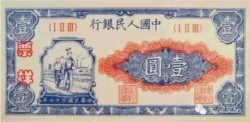 第一套人民币中的一元纸币