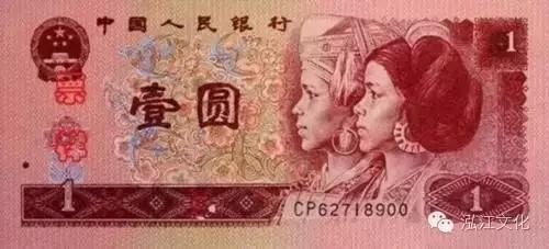第四套人民币中的一元