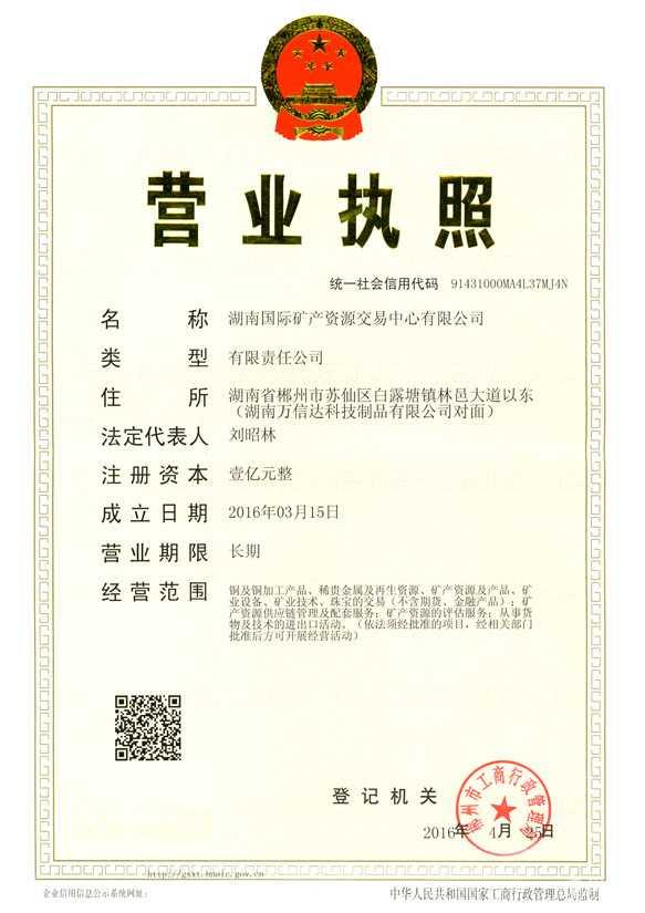 湖南矿交所营业执照