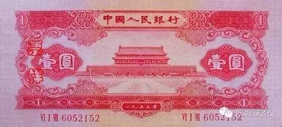 第二套人民币中的一元纸币