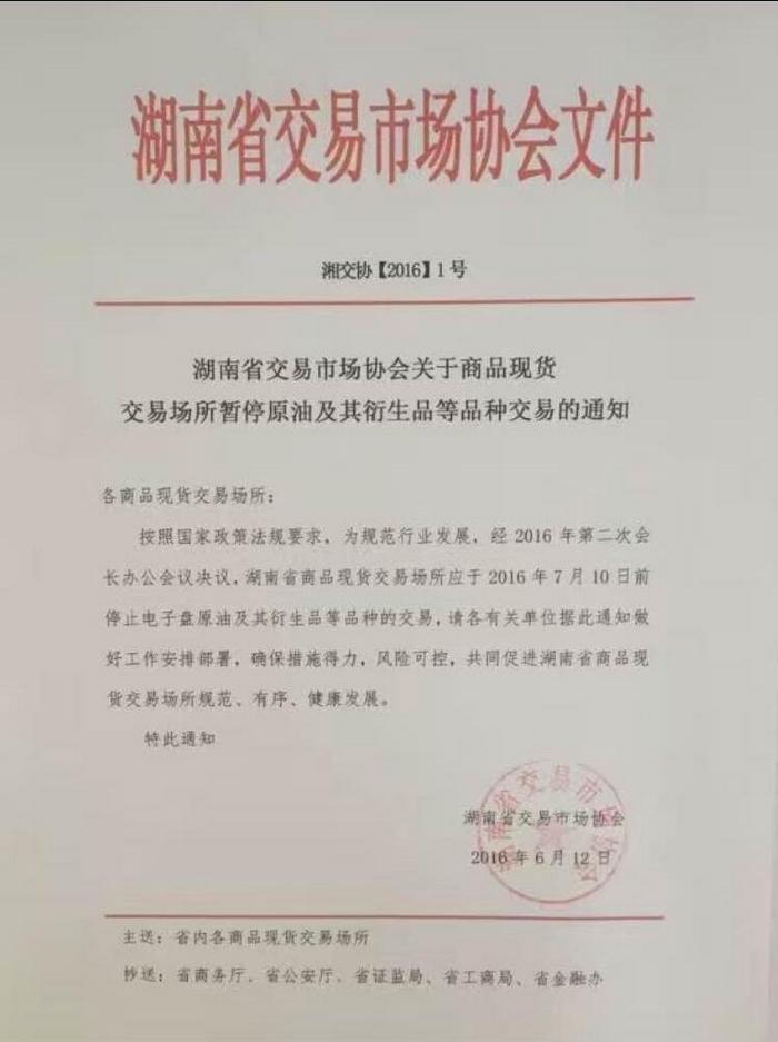 湖南省交易市场协会下发《关于商品现货交易场所暂停原油及其衍生品等品种交易的通知》