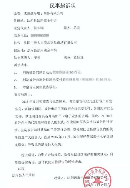 代理商起诉沈阳中港的报案材料