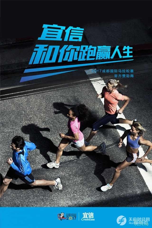 2017成都国际马拉松赛